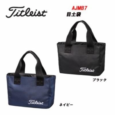 タイトリスト 17年モデル AJMB7 目土袋 TITLEIST サンドバッグ