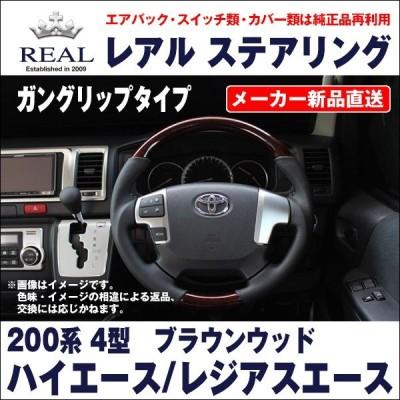 【REAL レアルステアリング オリジナルシリーズ】トヨタ 200系 4型 ハイエース/レジアスエース(2013年12月〜) ガングリップ ブラウンウッド