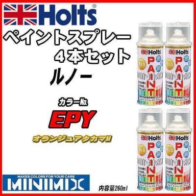 ペイントスプレー 4本セット ルノー EPY オランジュアタカマM Holts MINIMIX