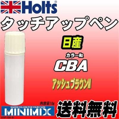 タッチアップペン 日産 CBA アッシュブラウンM Holts MINIMIX