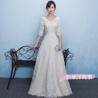 パーティードレス ロングドレス 演奏会 vネック 袖あり レース  イブニングドレス 大きいサイズ ブライダル 二次会ドレス 結婚式 ドレス ワンピース お呼ばれ