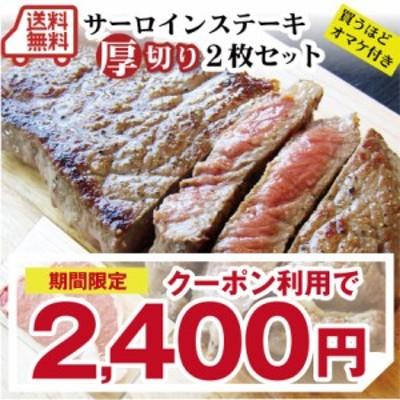 \7/30(木)21:00~クーポン利用で2,400円/お中元 肉 ギフト <贅沢な厚切り2枚セット>サーロイン ステーキ 2枚 (ソース付き)厚切り 2