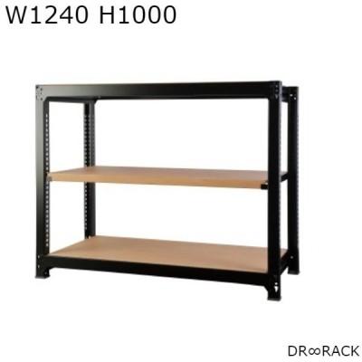 日本製 DR∞RACK W1240 H1000 基本SET ブラック ナチュラル ディーアールラック ラック 書架 書棚 シェルビング シェルフ RA-1210-B-NT HK
