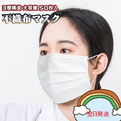 マスク 大人 50枚 箱入り 男性   女性 男女兼用 立体型 三層 使い捨て 不織布 ふつうサイズ ホワイト 飛沫 花粉対策 防護マスク