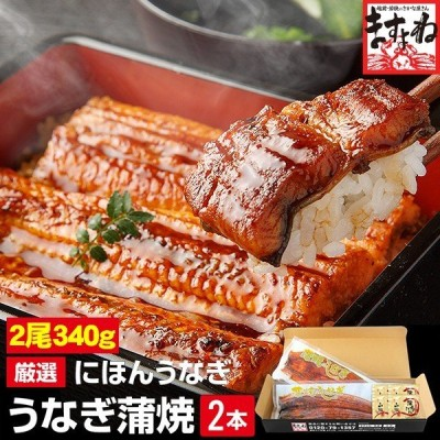 P会員なら3990円 ギフト うなぎ 鰻 にほんうなぎ蒲焼き 約170g前後×2尾 計340g前後(焼き5回、化粧箱入、加工 台湾高雄) 冷凍便 送料無料