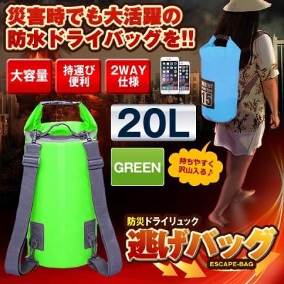 逃げバック グリーン 20L 災害 地震 土砂 被災 ドライバッグ 防水 リュック プールバッグ 防災 バッグ ドラム型 NIGEBA-GR-20