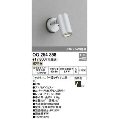 βオーデリック/ODELIC LEDエクステリアスポットライト【OG254358】LED一体型 ミディアム配光 電球色 マットシルバー 防雨型
