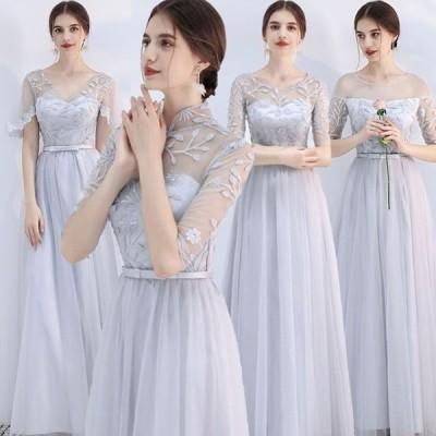 【4タイプ?6サイズ】  ドレス グレー エンパイア 結婚式 ロング ドレス 発表会 お揃い フォーマル ブライズメイド ワンピース ピアノ