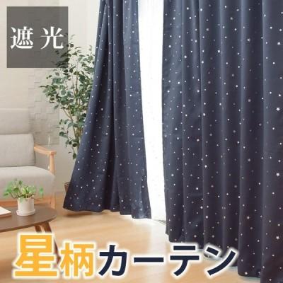 カーテン 遮光 星柄カーテン 「キロロ」 UNI(既製品) 幅150×丈135cm 1枚 150×135cm 洗える 星空 スター