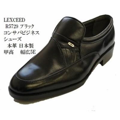 [LEXCEED] R5723 R5727 R5729 甲高 幅広5E ビジネスシューズ スリッポン コンサバビジネス 日本製 冠婚葬祭対応商品 メンズ