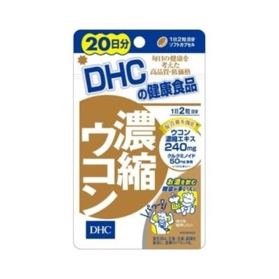 【お一人様1個限り特価】DHC 濃縮ウコン 20日 40粒 ※3種類のウコンを110倍に濃縮したサプリメント