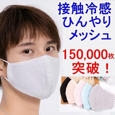 訳ありアウトレット【翌日出荷】200,000枚突破!洗えるマスク3枚 メッシュ 大人用 個包装 冷たいランニング運動 メンズ レディース