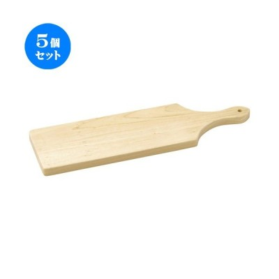 5個セット ☆ カッティングボード ☆44.5cm 手付カッティングボード [ L 44.5 x S 13 x H 2cm ] 【 飲食店 カフェ 洋食器 業務用 】