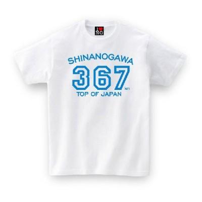 ご当地Tシャツ 新潟県 SHINANOGAWA367 ホワイト おもしろtシャツ メンズ レディース ギフト GIFTEE