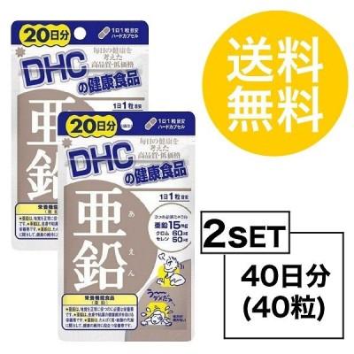お試しサプリ2個セット DHC 亜鉛 20日分×2パック (40粒) ディーエイチシー 栄養機能食品(亜鉛) サプリメント クロム セレン 粒タイプ