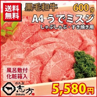 お歳暮 贈答品 ギフト 黒毛和牛 A4 うでミスジ 600g すき焼き・しゃぶしゃぶ用 牛肉 送料無料