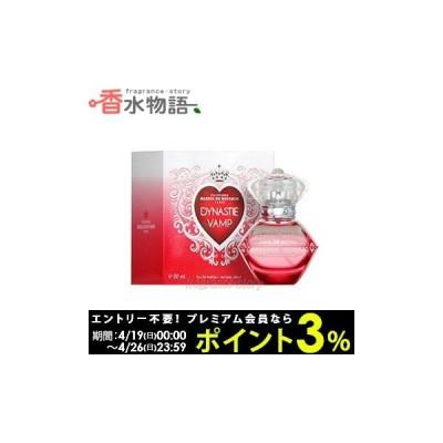 マリナ ド ブルボン ダイナスティ バンプ 30ml EDP SP fs 【香水 レディース】【あすつく】