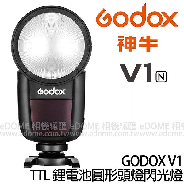 GODOX 神牛 V1 KIT i-TTL 鋰電池圓燈頭閃光燈 for NIKON (24期0利率 免運 開年公司貨) 機頂閃光燈 V1-N V1N