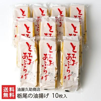 栃尾の油揚げ 10枚入り/油屋久助商店/送料無料