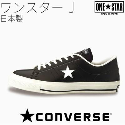 CONVERSE ONESTAR J ブラック/ホワイト メンズスニーカー レディースシューズ コンバース ワンスター 国産