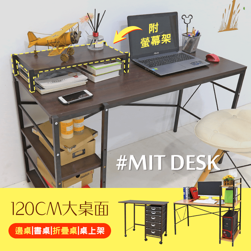 【cheaper 居家】MIT多功能收納摺疊桌附抽屜(電腦桌 工作桌)