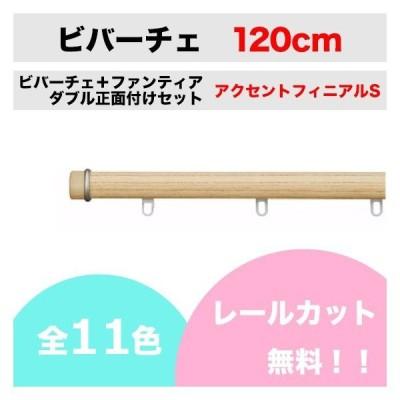 カーテンレール カット無料 タチカワ ビバーチェ+ファンティア ダブル正面付けセット アクセントフィニアルS (120cm)