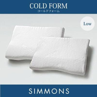 シモンズ SIMMONS COLD FORM コールドフォーム ピロー 枕 ロータイプ (高さ:低め)LD1002