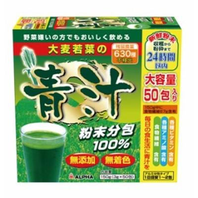 納期約1~2週間 大麦若葉の青汁100% 50包