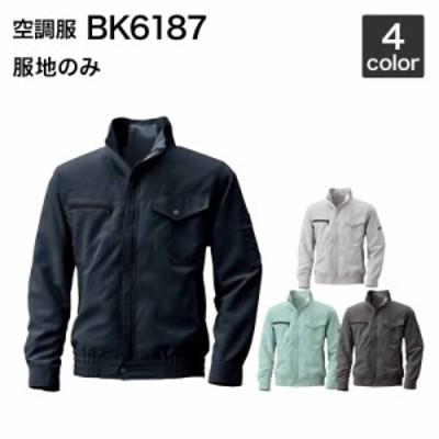 空調服風神ビッグボーン BK6187  長袖ジャケット 服のみ/作業着  空調服