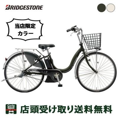 店頭受取限定 ブリヂストン 電動自転車 アシスト自転車 2021 アシスタU DX26 ブリジストン BRIDGESTONE 26インチ 15.4Ah 3段変速  A6SU41