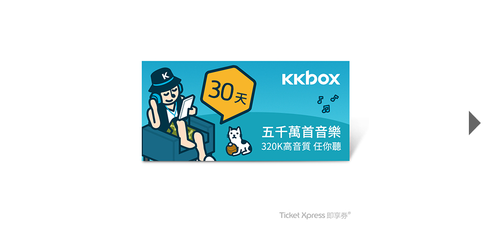 KKBOX 30天音樂無限暢聽兌換券