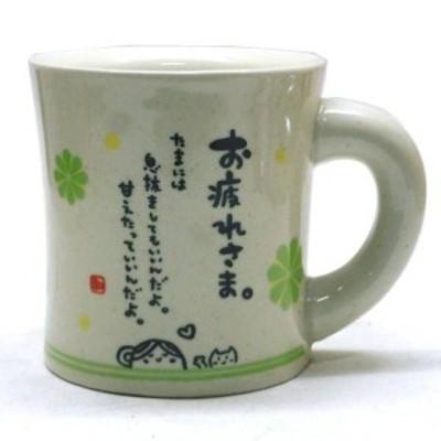 ◆大切な人に思いを伝えるマグカップ(お疲れさま)
