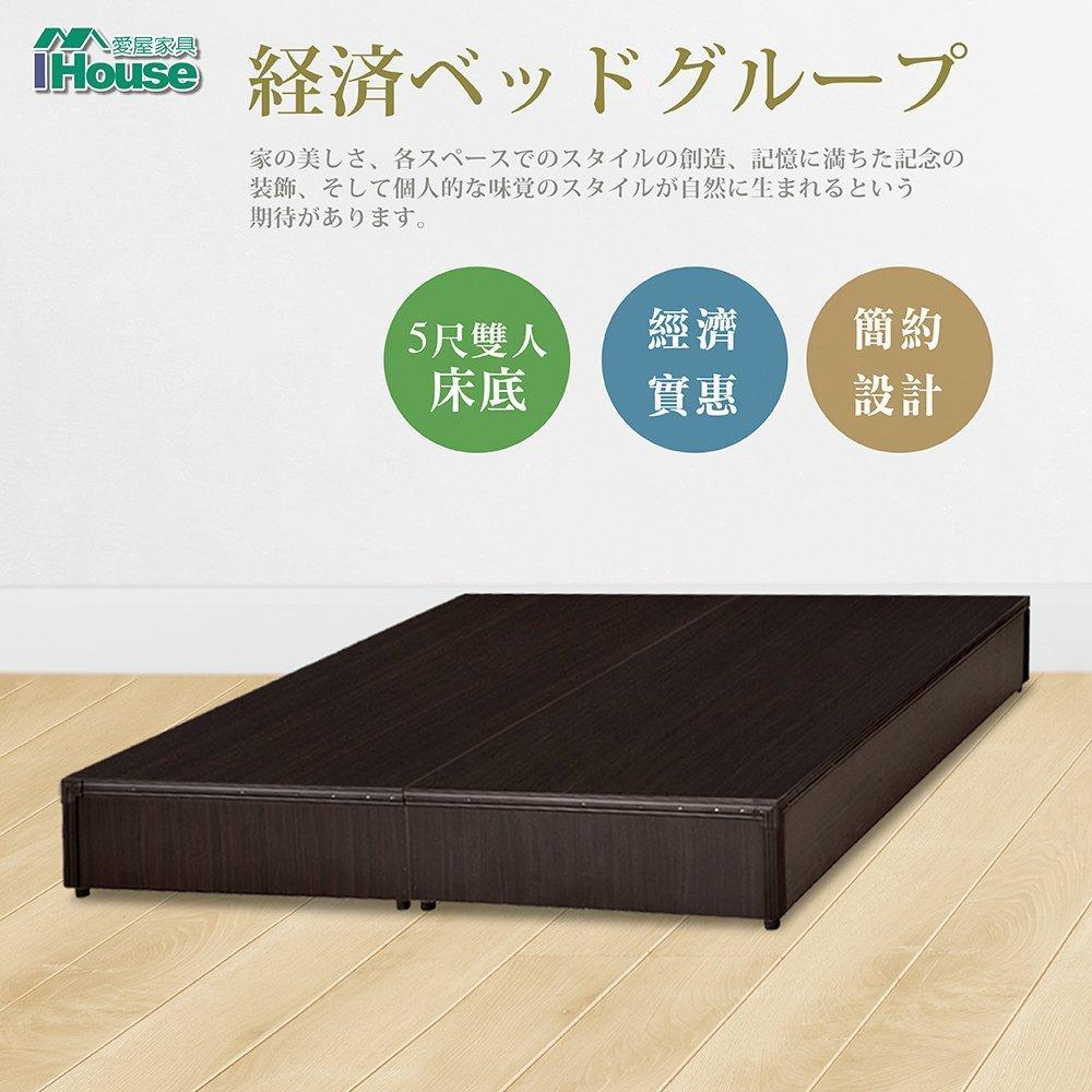 ★限時爆殺★IHouse-經濟型床座/床底/床架-雙人5尺