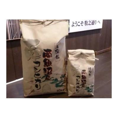 【高級】南魚沼産こしひかり2kg(玄米)