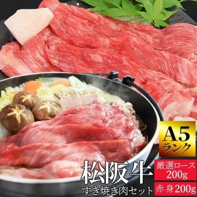 松阪牛 すき焼き 肉 セット 赤身 200g 厳選 ロース 200g A5ランク厳選 牛肉 和牛 送料無料 産地証明書付 松阪肉 の 赤身 の中でも霜降りの多い部位