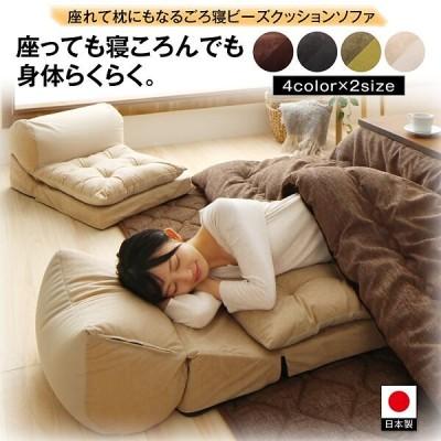 (日本製) 座れて枕にもなる ごろ寝ビーズクッションソファ 各単品(1人掛け・2人掛け) 「もっちもっち」ビーズがあなたの姿勢にフィット