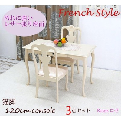 猫脚ダイニングテーブル3点セット 2人掛け クラシック調 幅120cm 省スペース 汚れに強いPVCレザー座面 コンソールテーブル チェア2脚