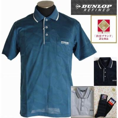 父の日 ギフト ポロシャツ DUNLOP ダンロップ 半袖 日本製 幾何学柄 紳士靴下2足付 ラッピング&送料無料 メール便不可