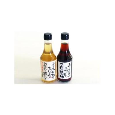 ふるさと納税 小豆島製麺所のおやじが造った『こだわり塩だしつゆ』&『こだわり麺つゆ』のセット 香川県土庄町