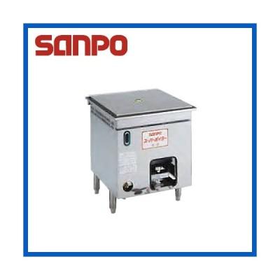 新品 送料無料 SANPO 三宝ステンレス ガス式 スーパーボイラー セイロタイプ S-0 515×554×650mm