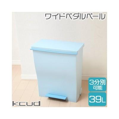日本製kcud/クード ワイドペダルペール 39L ブルーグリーン キャスター付き 袋止め付き 45Lポリ袋対応 庫内分別可 スリム ワイド ペダル式 ごみ箱 ゴミ箱