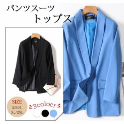 【送料無料】パンツスーツ  トップス  フォーマル スーツ 通勤  ビジネス  セレモニースーツ レディース LJ2016