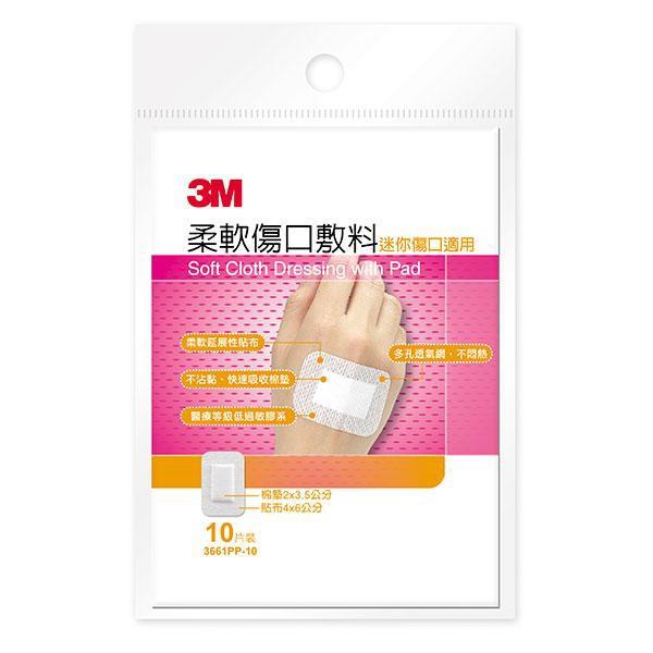3M柔軟傷口敷料迷你傷口適用10片