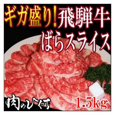 肉 牛肉 和牛 すき焼き 飛騨牛 バラ スライス 1.5kg 年末 年越し メガ盛 大容量 すきやき 鍋