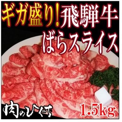 肉 牛肉 和牛 すき焼き 飛騨牛 バラ スライス 1.5kg入 500g×3パック ギガ盛 メガ 大容量 肉 すきやき 大容量