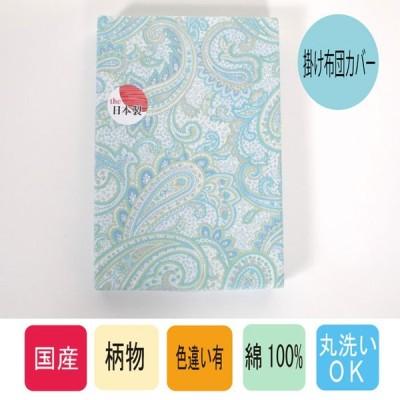 掛け布団カバー ビスタ92766 シングルロングサイズ 150×210cm グリーン 日本製 綿100% ペイズリー 8ヶ所ひも付き 丸洗い可