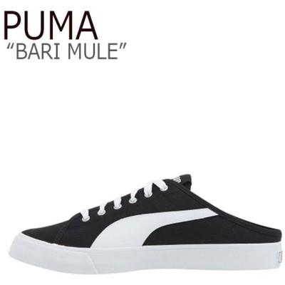 プーマ スニーカー PUMA メンズ レディース BARI MULE バリ ミュール BLACK ブラック 37131801 シューズ