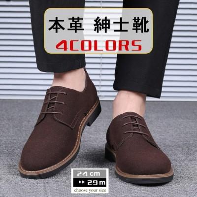 スエードシューズ ワークシューズ メンズ ビジネスシューズ 疲れない 紳士靴 ローカット 革靴 メンズシューズ 卒業式 ビジネス 送料無料