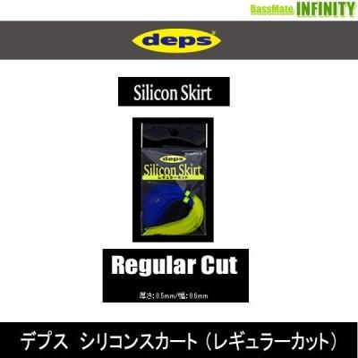 ●デプス Deps シリコンスカート (レギュラーカット) (1) 【メール便配送可】 【まとめ送料割】