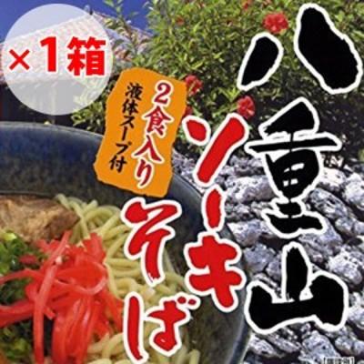 八重山ソーキそば (箱) 2食入り×1箱 沖縄 人気 琉球料理 定番  送料無料